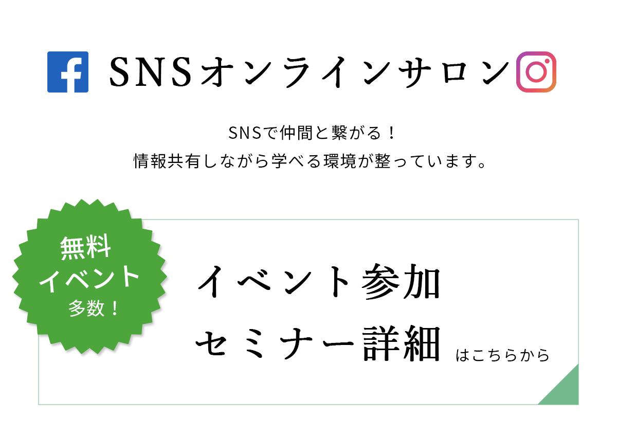 SNSオンラインサロン イベント参加 セミナー詳細