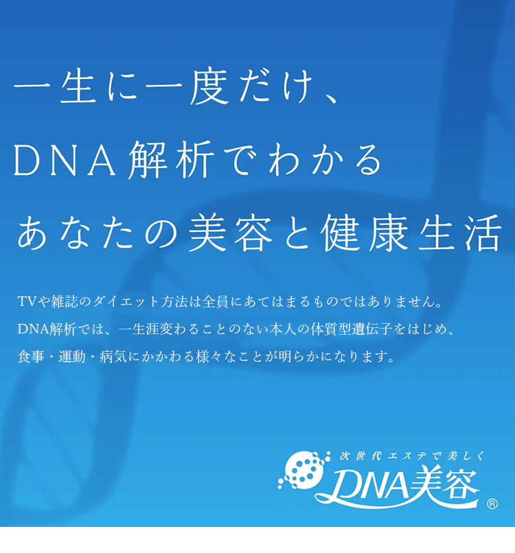 一生に一度だけ、DNA解析でわかる、あなたの美容と健康生活
