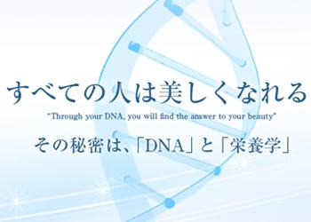 遺伝子解析×栄養学×美容・健康