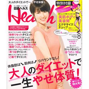 ◆日経ヘルス8月号に掲載