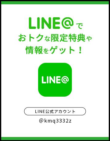 LINEでおトクな限定特典や 情報をゲット!
