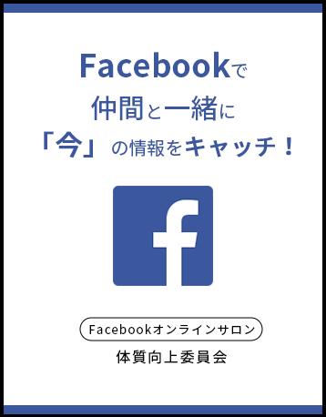 Facebookで仲間と一緒に 「今」の情報をキャッチ!
