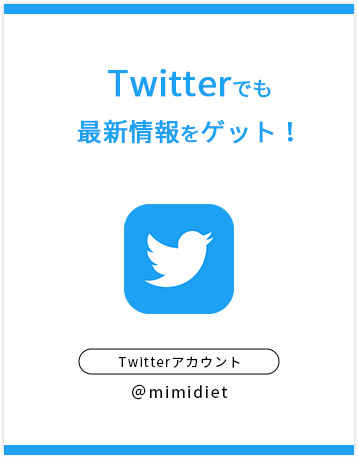 Twitterでも最新情報をゲット!