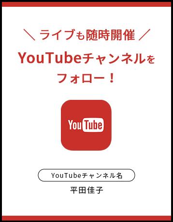 ライブも随時開催、YouTubeチャンネルを フォロー!